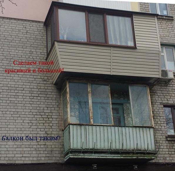 Остекление балконов и лоджий в киеве с выносом по полу или п.